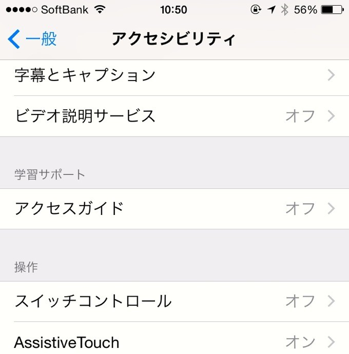 Assistive Touch設定
