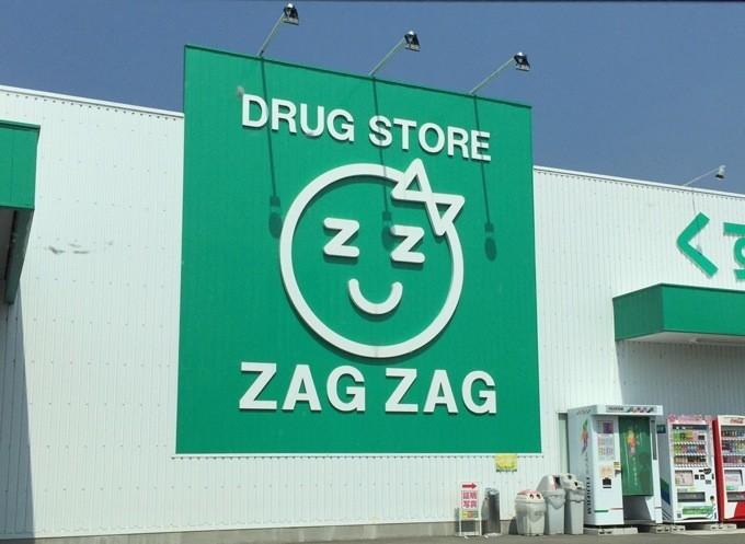 ザグザグ店舗