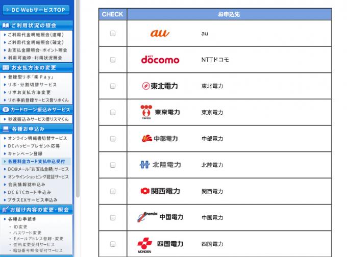 中国電力 DCカード