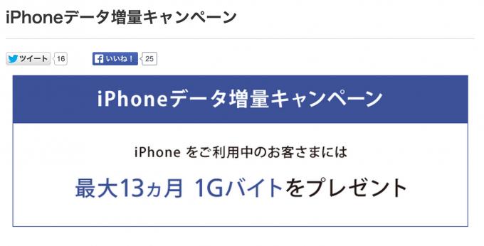 iPhoneデータ増量キャンペーン