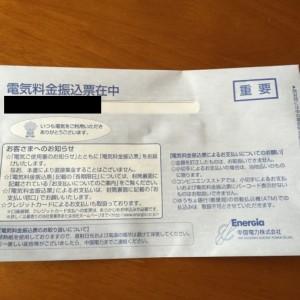 中国電力 クレジットカード