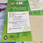 香港国際空港でe-道(e-Channel)を申請してみた!簡単に登録出来るのでオススメ!