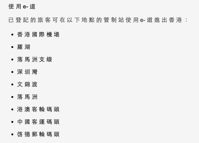 香港e-道
