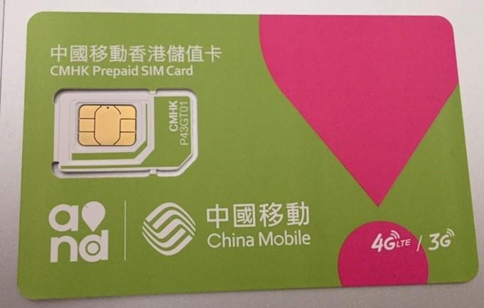 中国移動香港のSIMカード