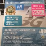 香港で中国移動香港のSIMカードを買ってSIMフリーiPhone6で使ってみた!