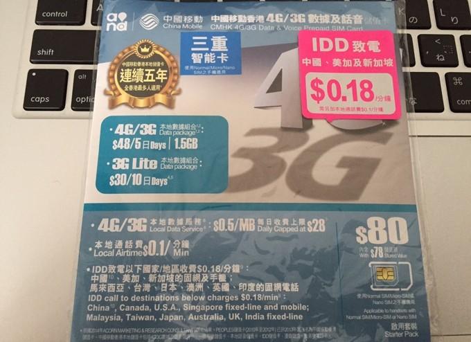 中国移動香港SIMカード