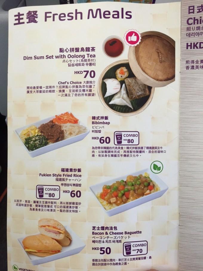 香港エクスプレス機内食事