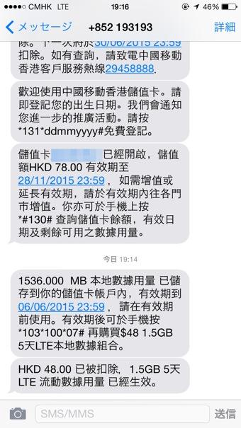 中国移動香港からのSMS