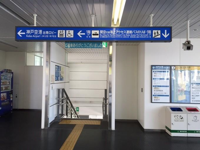 神戸空港 ベイ・シャトル