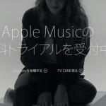Apple Musicを使うのは良いけどデータ容量はチェックしておけ!