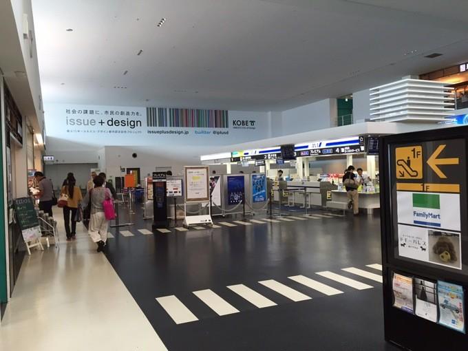 神戸空港 ANA
