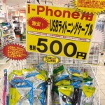 MrMaxで500円のライトニングUSBケーブルを買ってみた!
