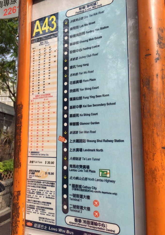 A43バス路線図