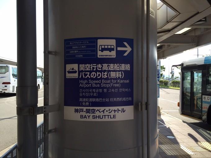 ベイ・シャトル連絡バス