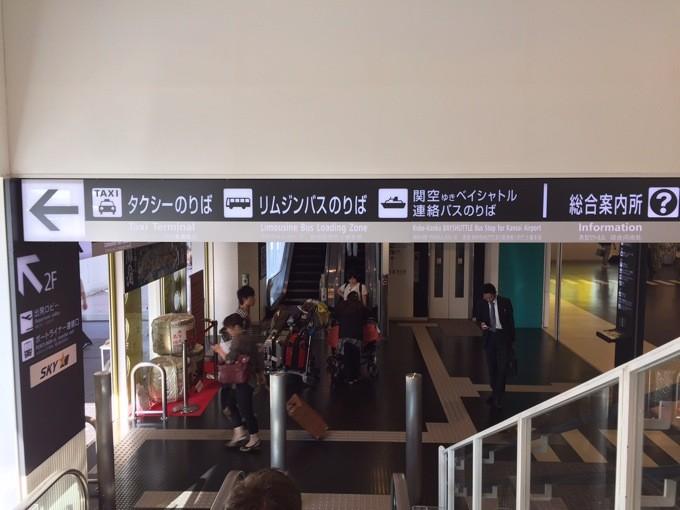 神戸空港 連絡バス