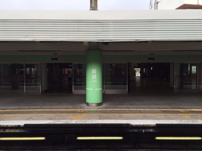 MTR 羅湖駅