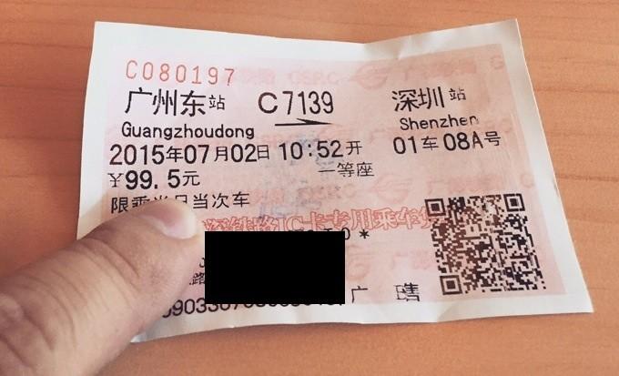 広州深セン切符一等座