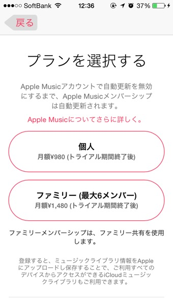 Apple Music プラン