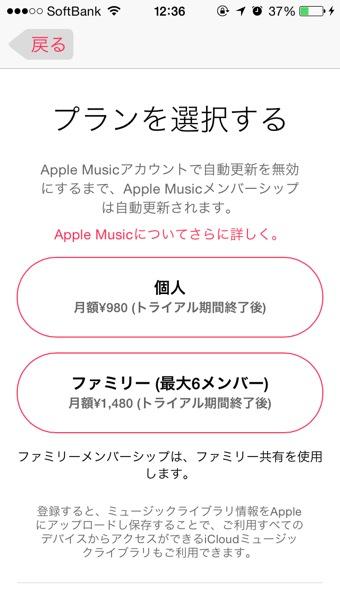 Apple Music プラン