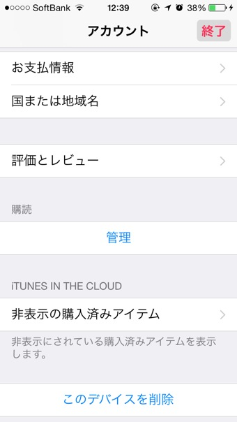 Apple Music アカウント管理