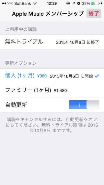 Apple Music 購読 変更