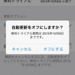 Apple Musicの自動更新を無効(オフ)にする方法
