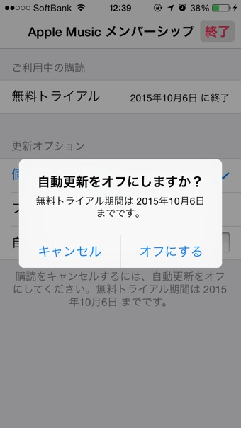 Apple Music 自動更新をオフ