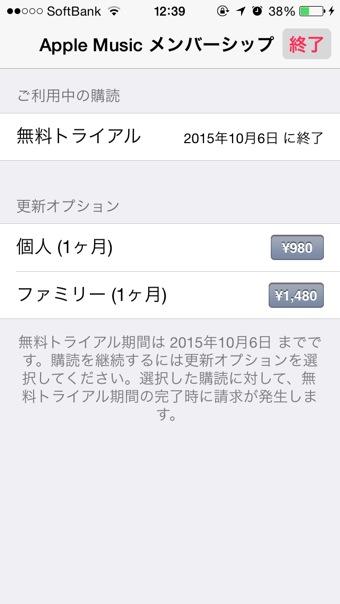 Apple Music 自動更新