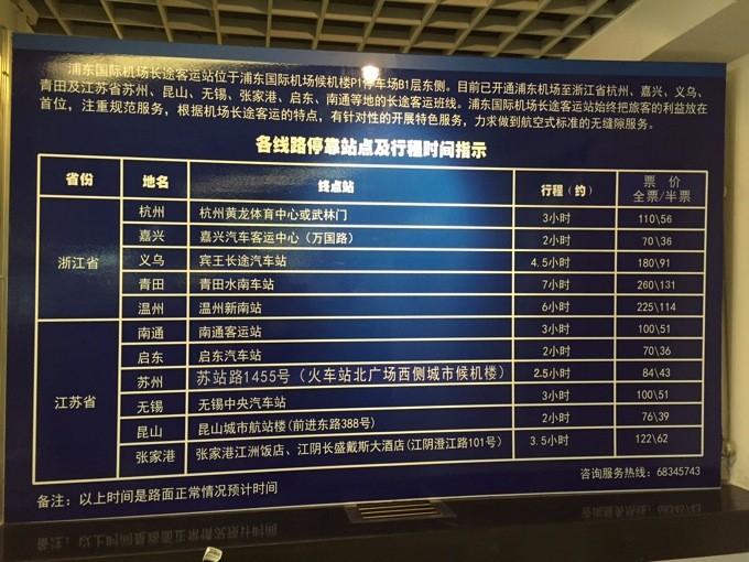 上海からの長距離バス