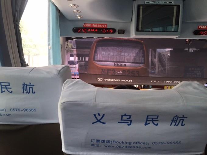 義烏 長距離 バス