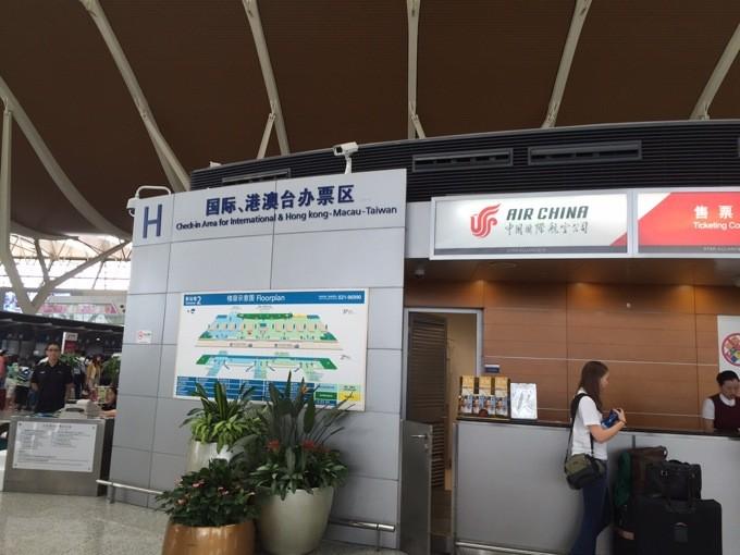 上海 エアチャイナカウンター