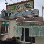 福岡空港近くのお勧めラーメン!『魁龍』でどトンコツラーメンを食す!