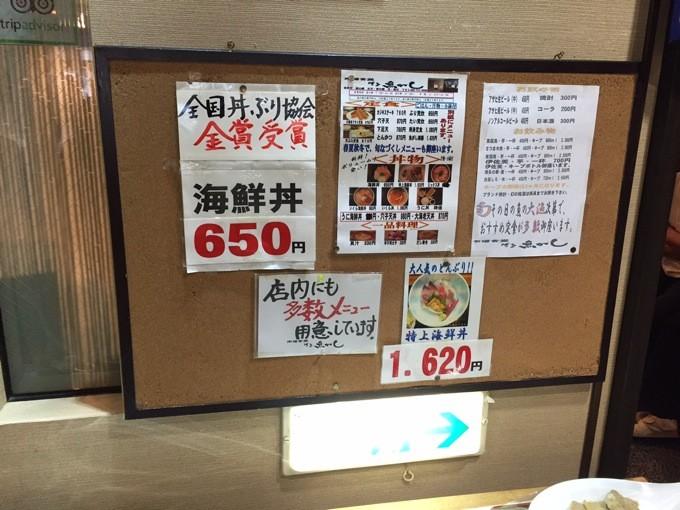 博多 魚がし 海鮮丼