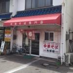 福山市のラーメンの名店『朱華楼』で濃厚な尾道ラーメンを喰らって来た!