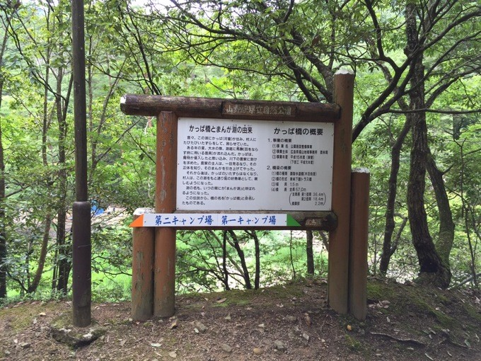 山野峡 かっぱ橋