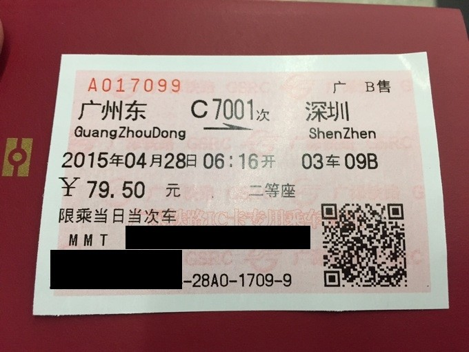 広州深セン切符