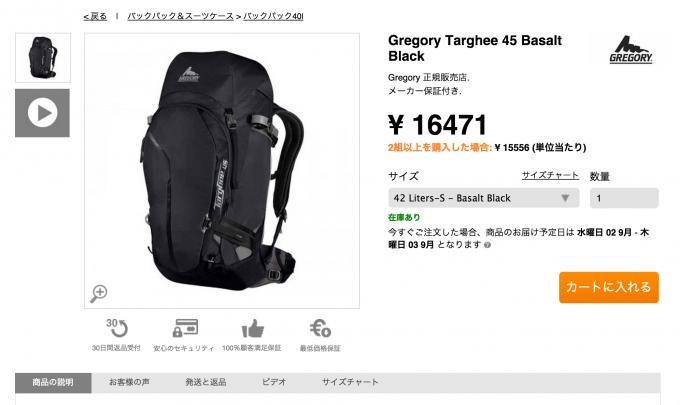 グレゴリー ターギー45