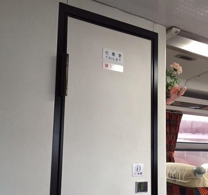 リョービエクスプレス トイレ
