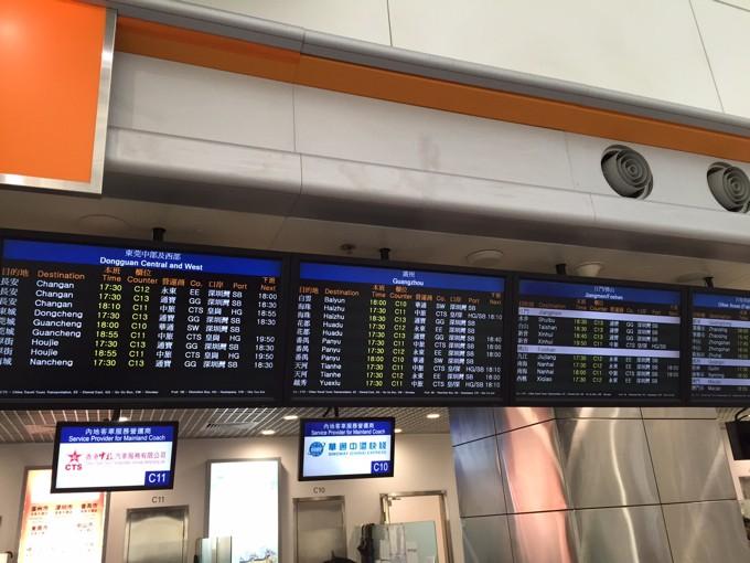 香港空港 中国旅行社