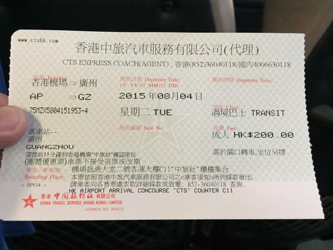 香港空港 広州 バスチケット