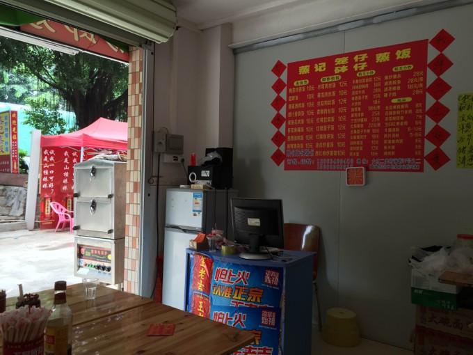 中国 レストラン