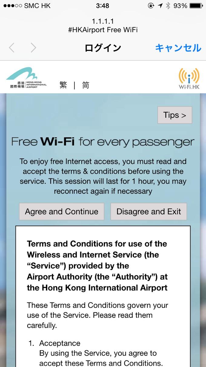香港 Wi-Fi