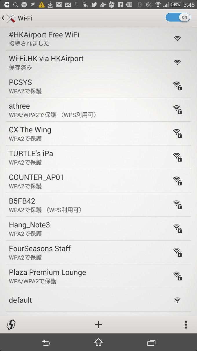 香港国際空港 Wi-Fi Android