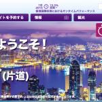 待ってました!広島空港から香港へ!香港エクスプレスが就航
