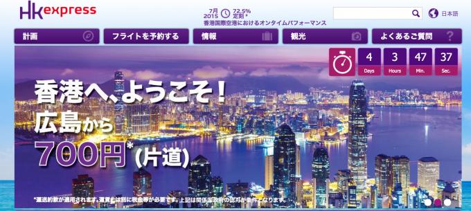 香港エクスプレス 広島空港