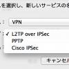 VPN接続で繋がらない時は色々な接続方法を試してみよう