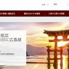 広島空港に香港ドラゴン航空が8月16日から就航!これでまた香港が近くなるよ
