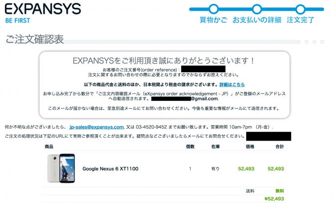 Nexus6 注文