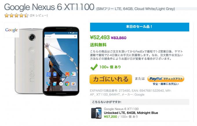 Nexus6 Expansys セール
