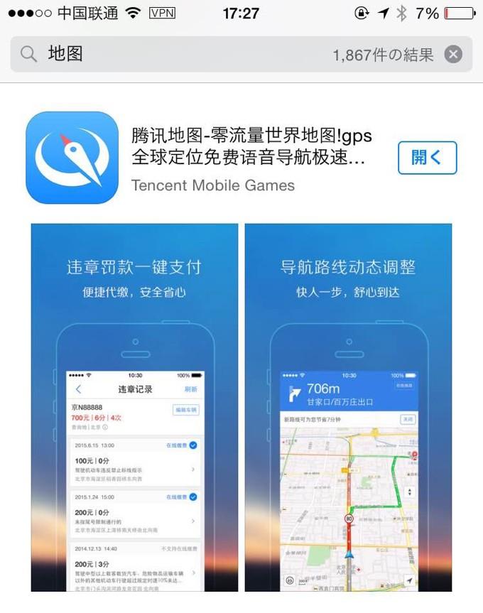 テンセント 地図アプリ